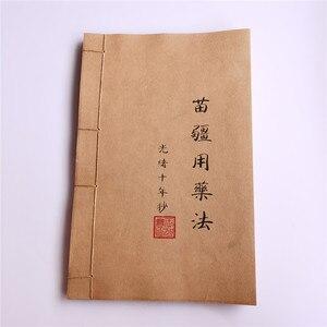 China velho thread-bound de livros de medicina tradicional chinesa (medicação na área de miao) versão de escrita