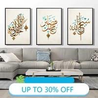 Affiches de peinture sur toile  affiche islamique arabe musulmane  calligraphie  tableau dart mural pour decoration de salon  decoration de maison