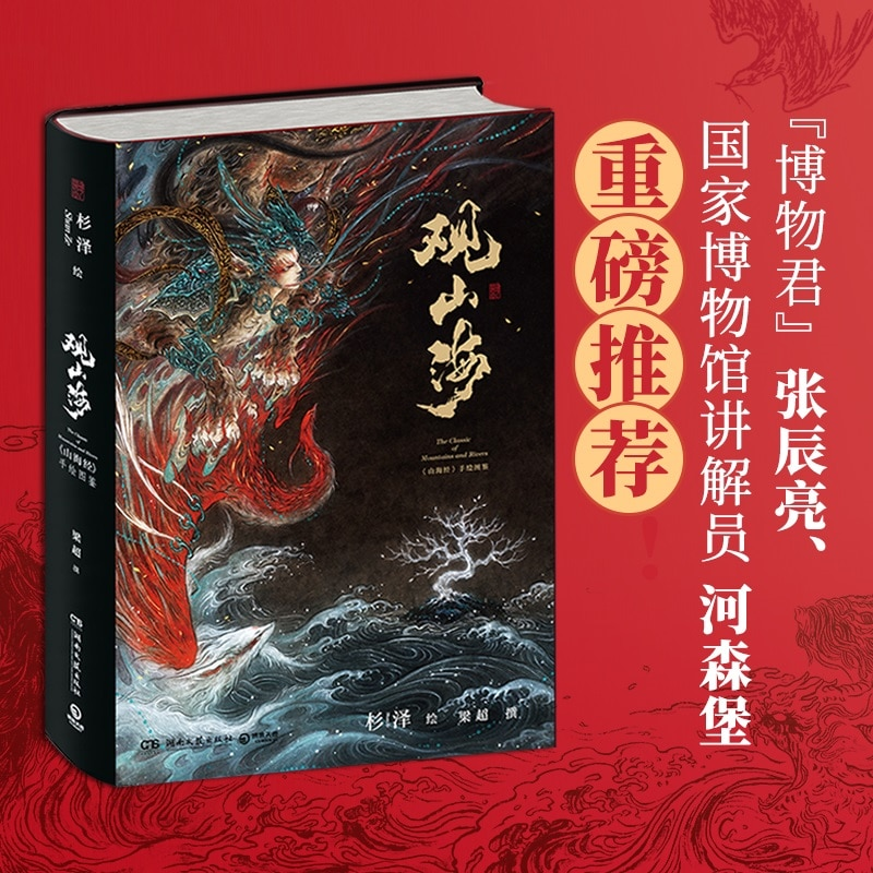 Comic Ancient Style Hand-Painted Illustration Drawing The Classic Of Mountain and River Guan Shan Hai Watercolor Coloring Book