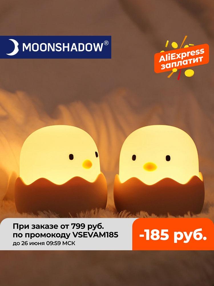 luz-led-nocturna-para-ninos-lampara-de-silicona-suave-recargable-por-usb-decoracion-de-dormitorio-regalo-noche-de-pollito-de-animal-sombra-de-luna