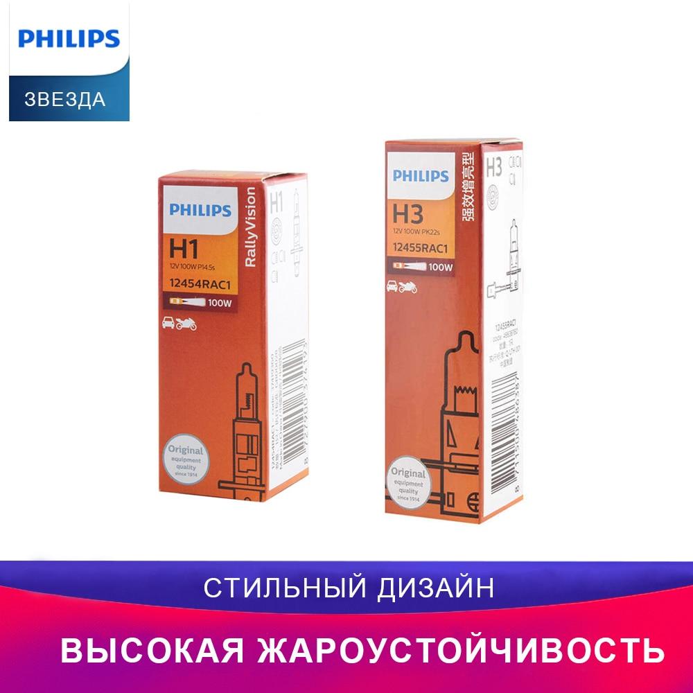 Philips H1 H3 12 V ралли видение автомобильная лампа противотуманных фар внедорожника использовать больше света выход... 1X