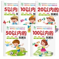 5 booksset mathematics enlightenment thinking training addition and subtraction exercise book daily practice textbooks copybook