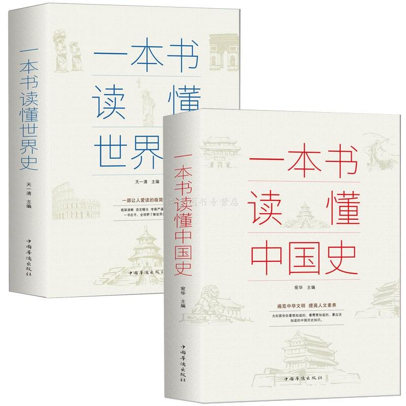 Новые книги по истории, китайская история, пять тысяч лет знаний по китайской истории, современная история, книги по общей истории