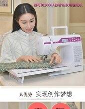 Machine à coudre domestique, avec écran LCD et Table dextension, avec 2020 points, permet de broder des lettres anglaises et russes, nouveauté 200