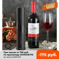 rechargeable electric wine bottle opener corkscrew foil cutter set automatic bottle opener for wine kitchen gadgets can opener