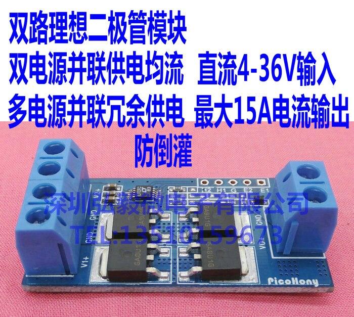 Módulo de diodo doble Ideal SUMINISTRO DE Doble potencia corriente paralela compartir fuente de alimentación redundante multipotencia