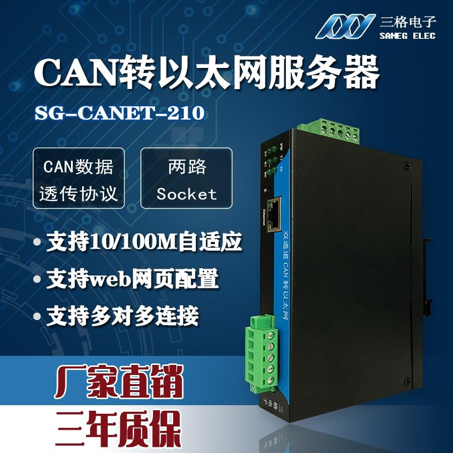Dual Channel Can para Ethernet Pode Servidor Classe Industrial Trilho de Guia Pode a Porta de Rede