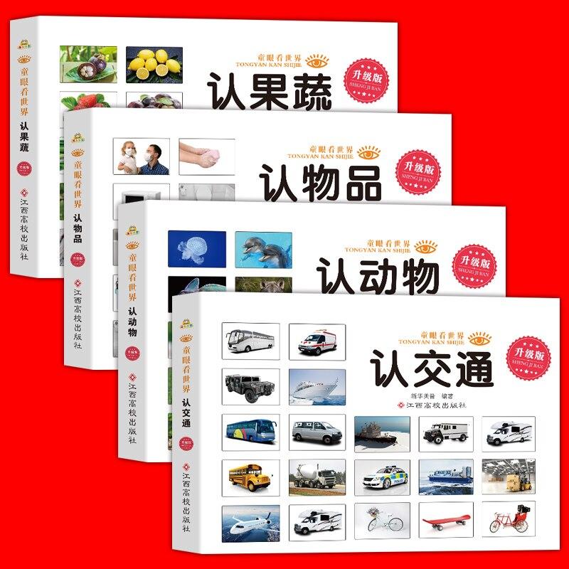 4 шт./компл., все 4 тома известных животных, товары для фруктов и овощей, книга для картин, детский учебник для дошкольного образования