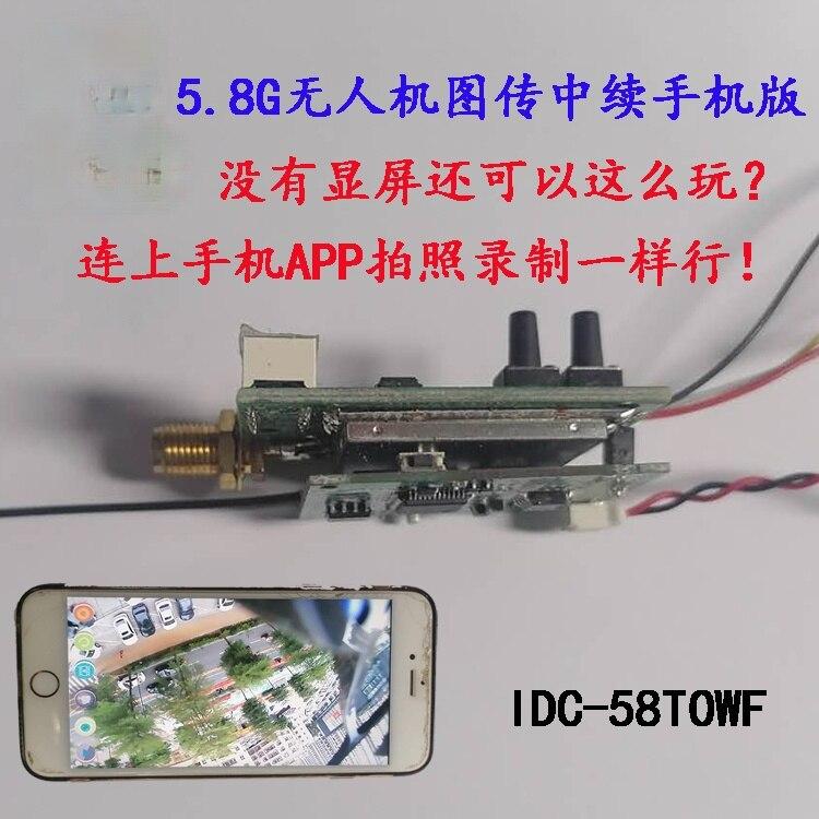 طائرة بدون طيار 5.8G نقل الصور كاميرا متكاملة إلى WF شاشة الهاتف المحمول مجلس التتابع
