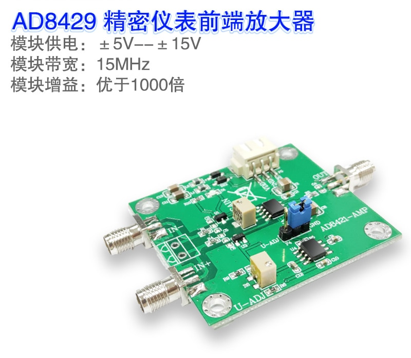 AD8429 AD8428 أداة كسب عالية الدقة ميكروفولت/مليفولت مكبر للصوت 15 ميجا هرتز عرض النطاق الترددي منخفض الضوضاء