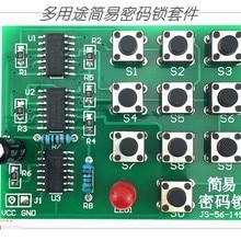 Multi-purpose Code Lock Kit Simple Code Lock Electronic Code Lock Kit Electronic Production DIY Kit