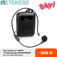 Портативный голосовой усилитель RETEKESS PR16R, 12 Вт, микрофон для учителя динамиков, FM-радио, mp3-плеер
