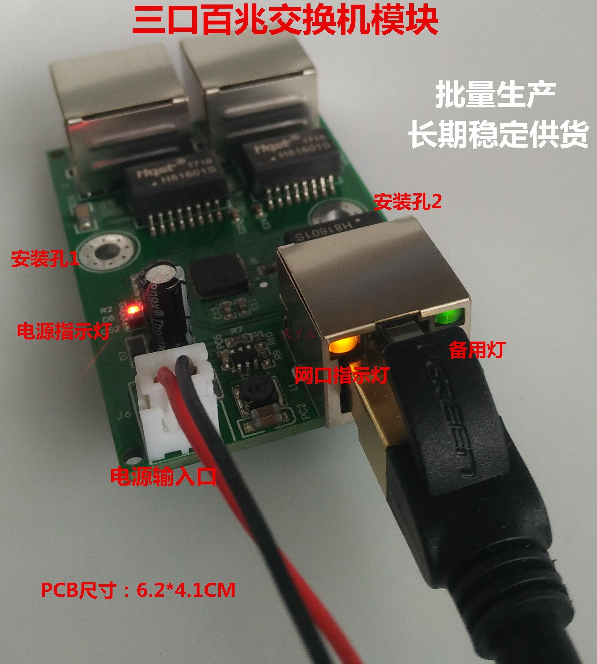 Mini Ethernet 3 puertos de extensión de distancia divisor de caja de cableado de red de bajo consumo con módulo de interruptor de lámpara RJ45