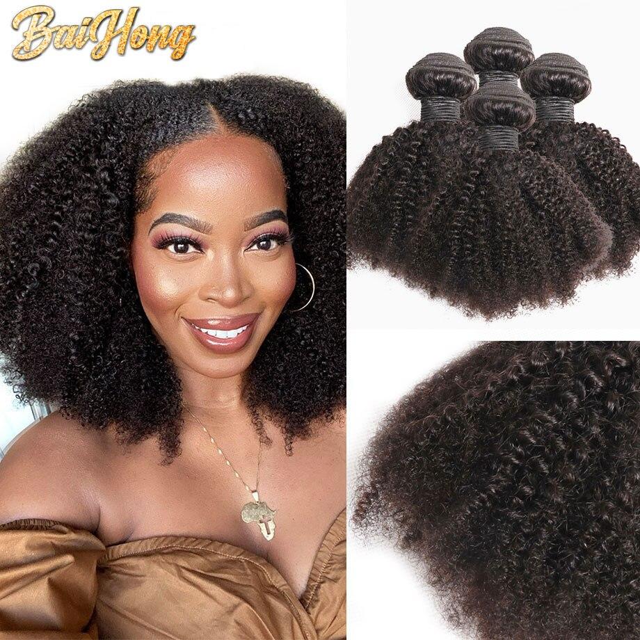 حزم الشعر البشري الأفرو غريب مجعد 4 حزم للمرأة السوداء 8-20 بوصة التمديد الطبيعي مجعد مشبك شعر 1b اللون baihk