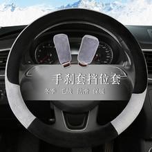 Copertura Della Ruota di Sterzo Floccato Pechino BJ80 40 Baic Ec150 Magic Speed H2h3s2s3s6 Peluche Anti-Slip Grip Copertura