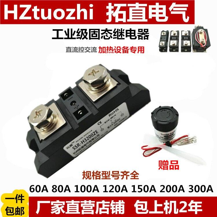 Industrial relé de estado sólido H3100ZF H3120ZF H3150ZE H3200Z H3200ZE H3200ZF