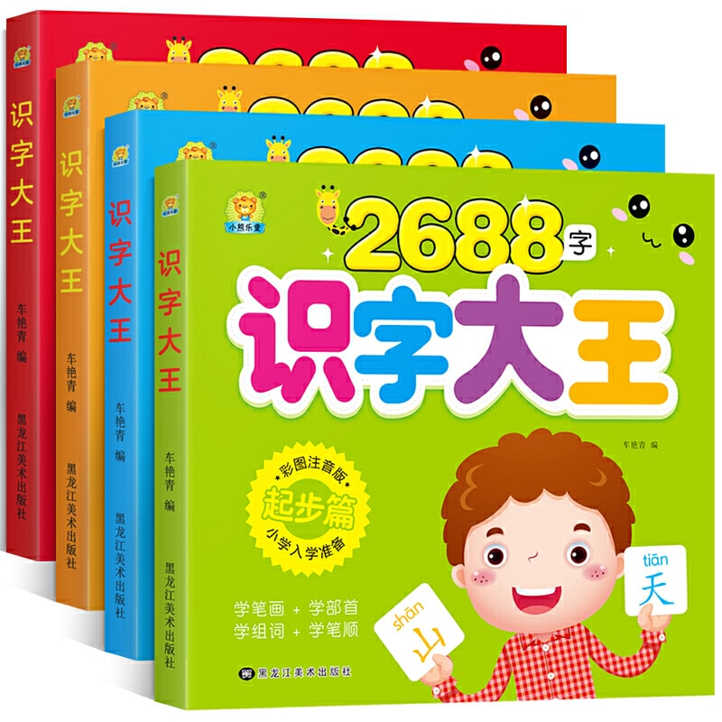 Фото - 4Pcs Chinese 2688 Characters, Kid Children Learning Chinese Characters Mandarin Textbook With Pin Yin For Baby Early Educational 2pcs chinese textbook grade 3 volume i and volume 2 for elementary school children kids early educational textbook