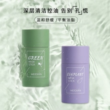 Green Tea Cleansing Mask Purifying Clay Stick Mask Oil Control Skin Care Anti-Acne Eggplant Remove B