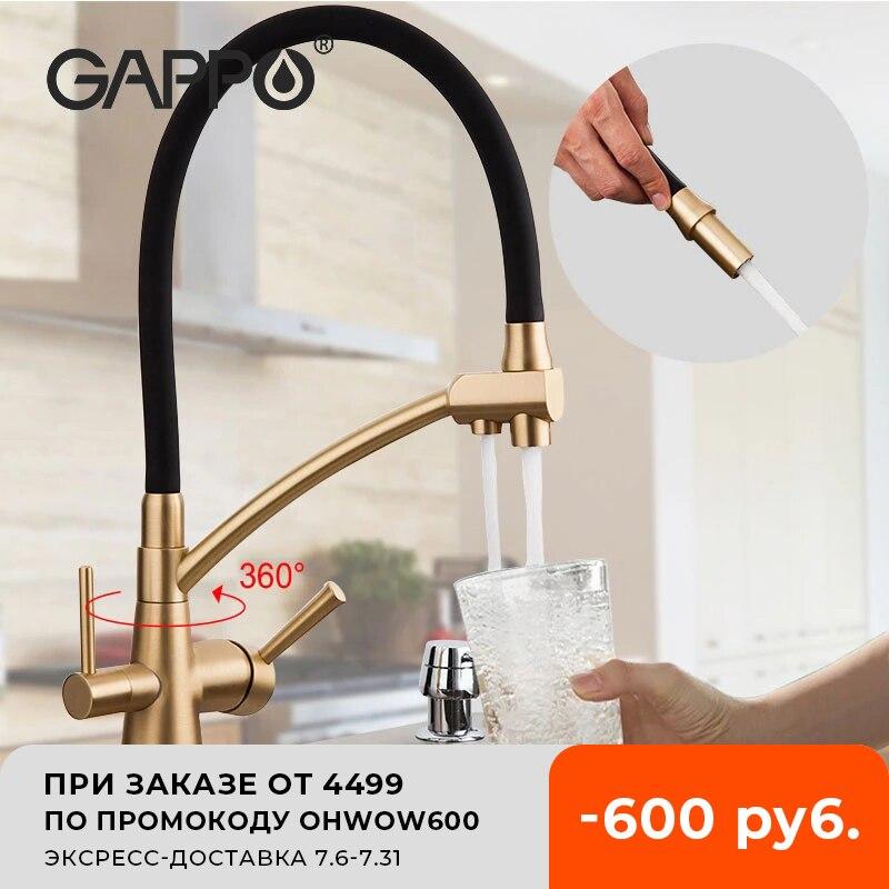 GAPPO-حنفيات تصفية المياه ، خلاط مطبخ ، حوض ، منقي مياه ، خلاط مطبخ