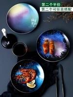 starry sky plate high grade wind dish dish home creative steak plate net red nordic ceramic plate art dinner plate