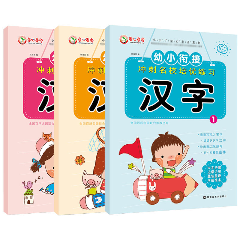 3 book/Set Kids Chinese Character Literacy Book Children Early Education Cards Exercise Extbooks Literacy Characters Book Libros 2pcs chinese characters hanzi copybook chinese character exercise book workbook for kids children early educational age 3 6