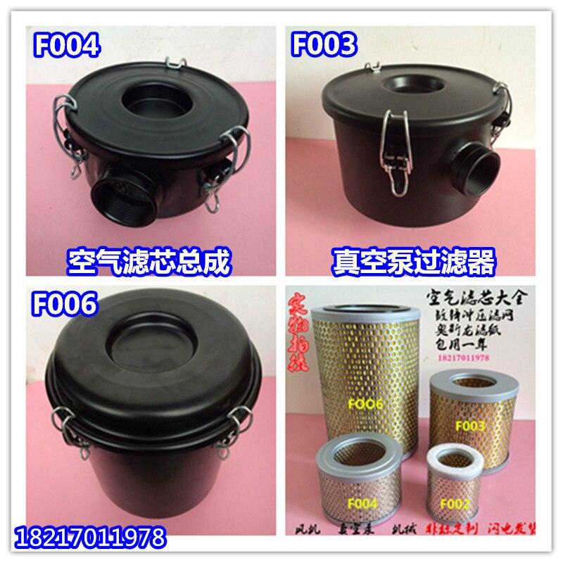 Conjunto de filtro de aire Filtro de bomba de vacío ventilador de alta presión compresor de aire Filtro de polvo de motor diésel