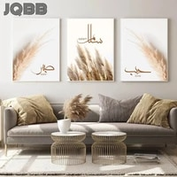 bohemia pampas grass islamic wall art canvas love salam sabr calligraphy poster and prints print paintings bedroom home decor