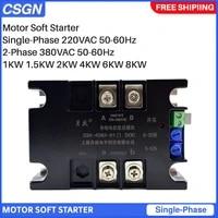 220v single phase 2 phase 380v motor soft starter module 2kw 4kw 6kw 8kw online motor soft start for fan water pump