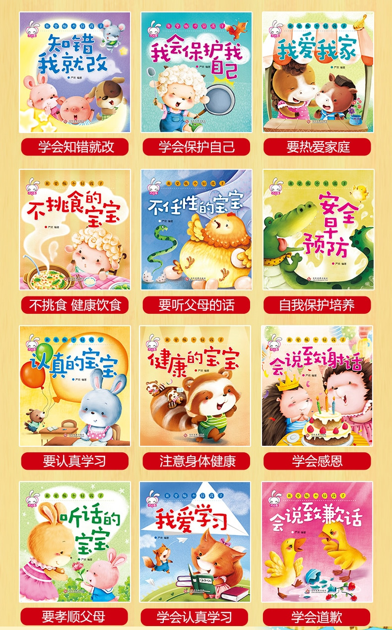Children Picture Book Story Book 3-8 Years Old With Pinyin Baby Bedtime Puzzle Story Chinese Children's Chinese Characters Books enlarge
