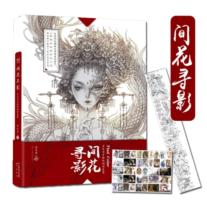 Coloring Books For Adults Color Of Art Aesthetic Ancient Style Painting Line Drawing Collection Book Comic Character Copying