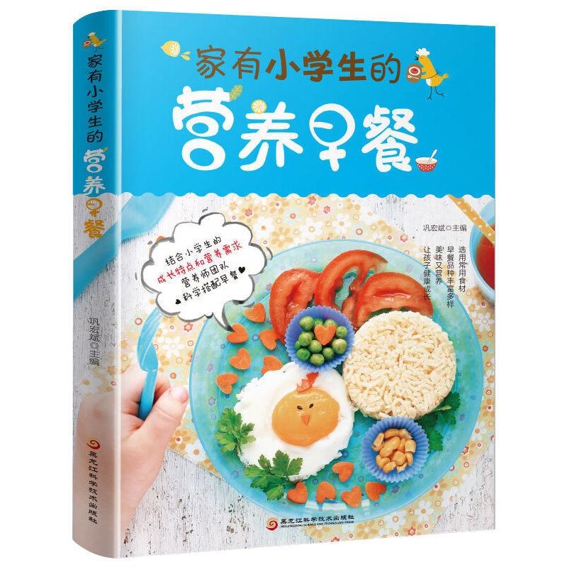 Новые учебники для обучения питанию Bome, питание для завтрака, рецепты для развития мозга, для детей, для роста, родительские книги