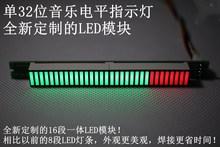 Indicador de nível de espectro de música led de 32 bits