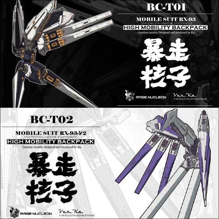Mg 1/100 RX-93 v gundam BC-T01 BC-T02 ka. ver flutuante arma mochila ação brinquedo figuras