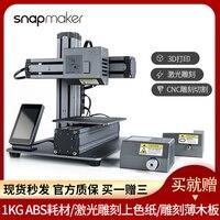 3D принтер, лазерная гравировка, резка с ЧПУ, многофункциональный набор «Три в одном» «сделай сам», настольный Высокоточный