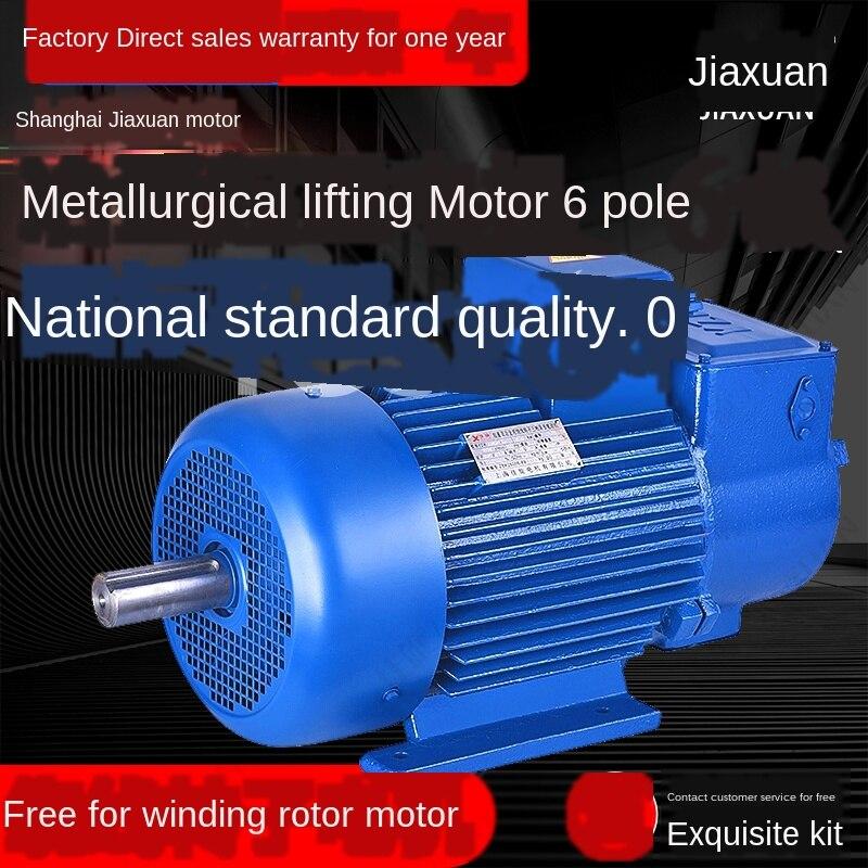 Motor asíncrono trifásico de elevación metalúrgica de rotor de heridas 6 polos motor Nacional estándar AC motor 380V alambre de cobre