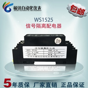 Signal Isolation Distributor WS1525 4-20mA Two or Three Wire System Transmitter 24V OUTPUT 0-5V10V