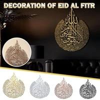 Autocollant de decoration murale islamique Ayatul Kursi  accessoires de decoration pour la maison