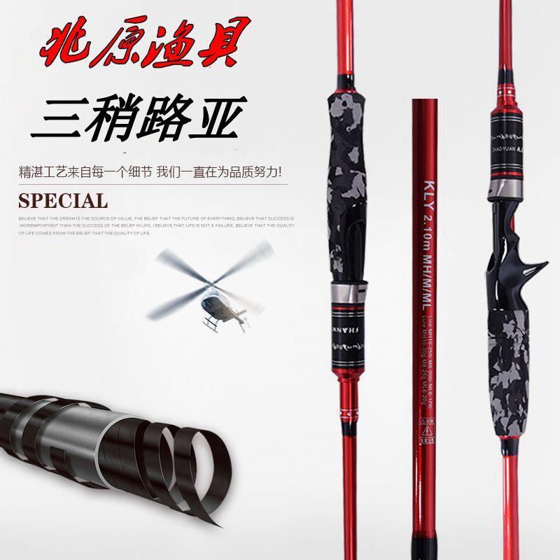 2.1M Fishing Rod Carbon Fiber Telescopic Travel Lure Rod Ultralight Hard For Fishing and Recreation Vara De Pesca Fishing Tackle enlarge