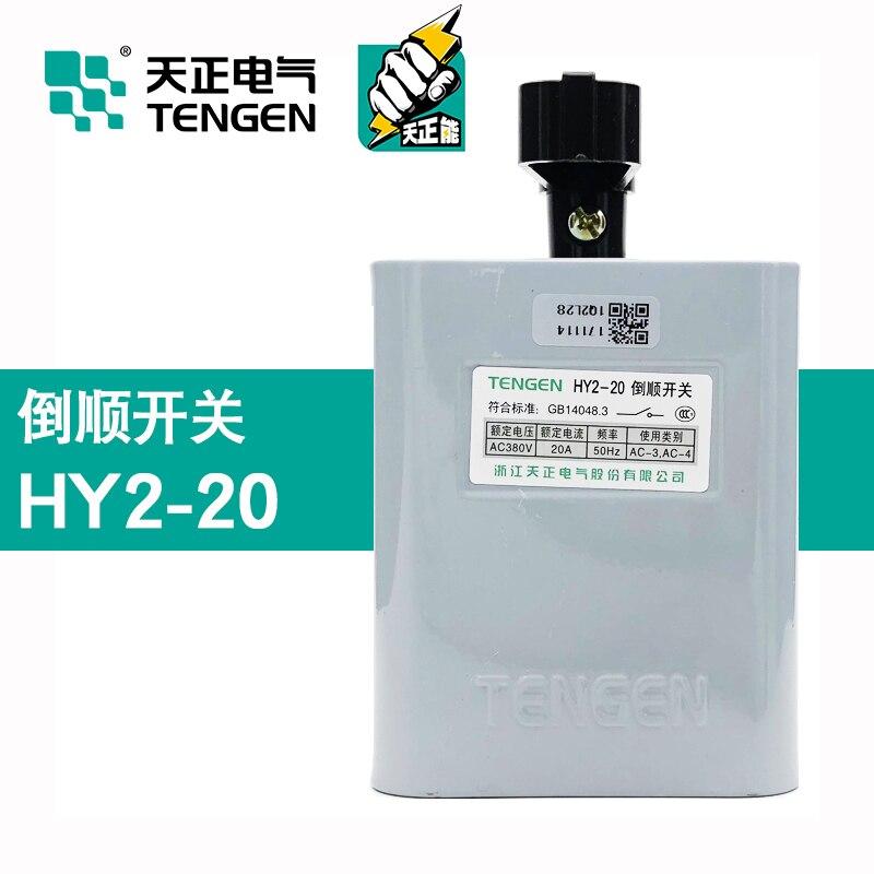 TENGEN Tianzheng Электрический HY2-20 20A перевернутый переключатель 380В мотор и положительный и отрицательный переключатель Железный корпус 10 кВт