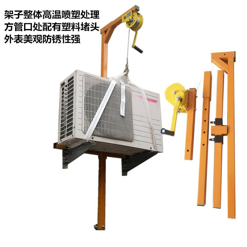 تركيب ورفع مكيف الهواء في الهواء الطلق وحدة شماعات قوس رافعة تعلية أدوات التركيب والتفكيك