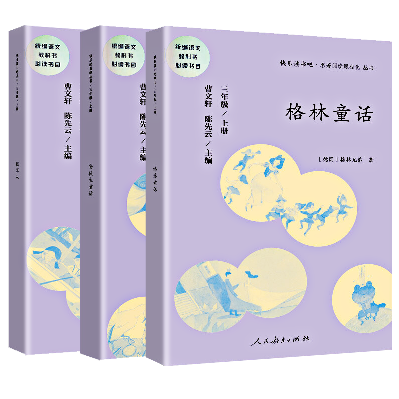 Traditional Chinese 3 books Culture Scarecrow Grimms Fairy Tales Andersens Reading Extracurricular Story Book