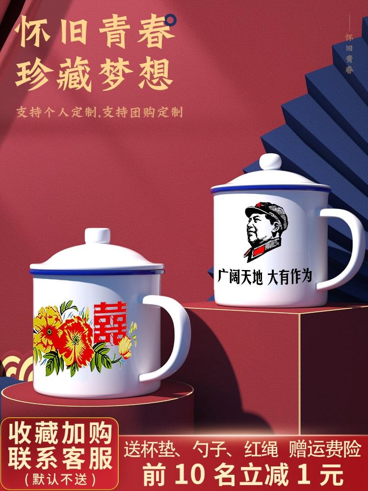 Old-Fashioned Enamelled Cup Large Mug Ceramic Mug with Lid Large Old Cadre