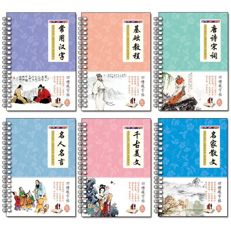 6books 3D Chinese Characters Reusable Groove Calligraphy Copybook Erasable pen Learn hanzi Adults Art writing books