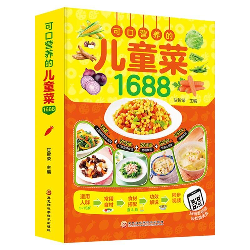 Домашние рецепты кулинарии детские блюда 0-12 дюймов детское питание для завтрака выращивание высоких рецептов книга для пищевых соревнован...