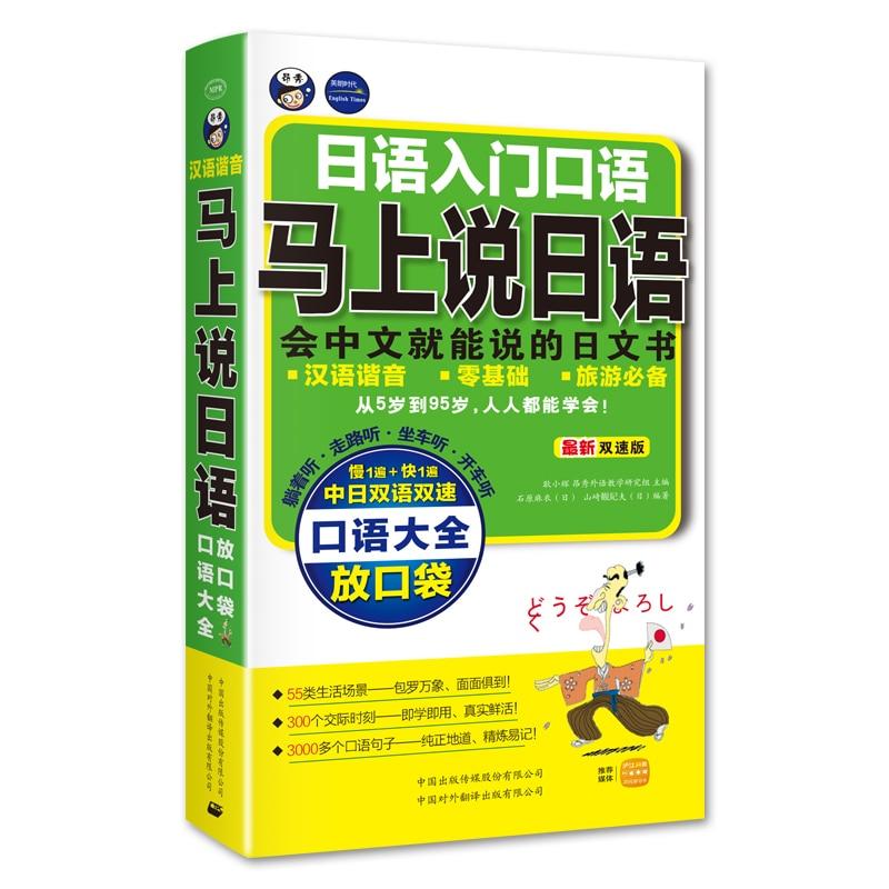 Базовое введение к японскому словару для учеников, учебник для практики, учебный материал для обучения, основа для взрослых
