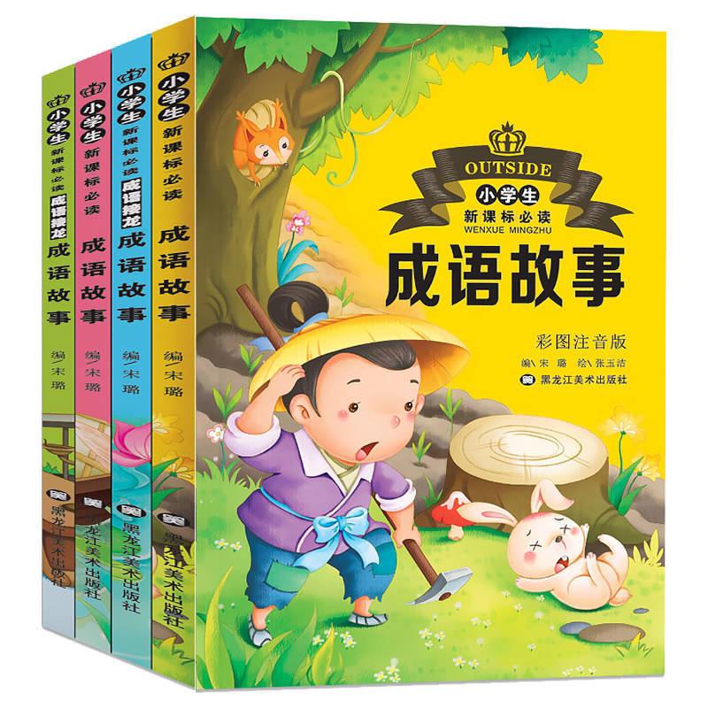 Полный набор из 4 книг идиом для рассказов, Детские идиомы, солитер, студенты должны читать экстраурные книги, либрос