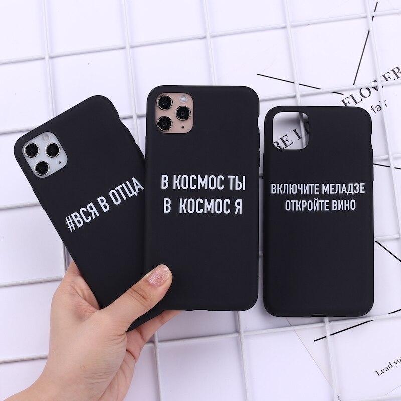 Ruso cito lema cubierta del teléfono para iPhone 11 Pro Max X XS X XR Max 7 8 7 8Plus 6S SE Caramelo Suave de silicona caso Fundas