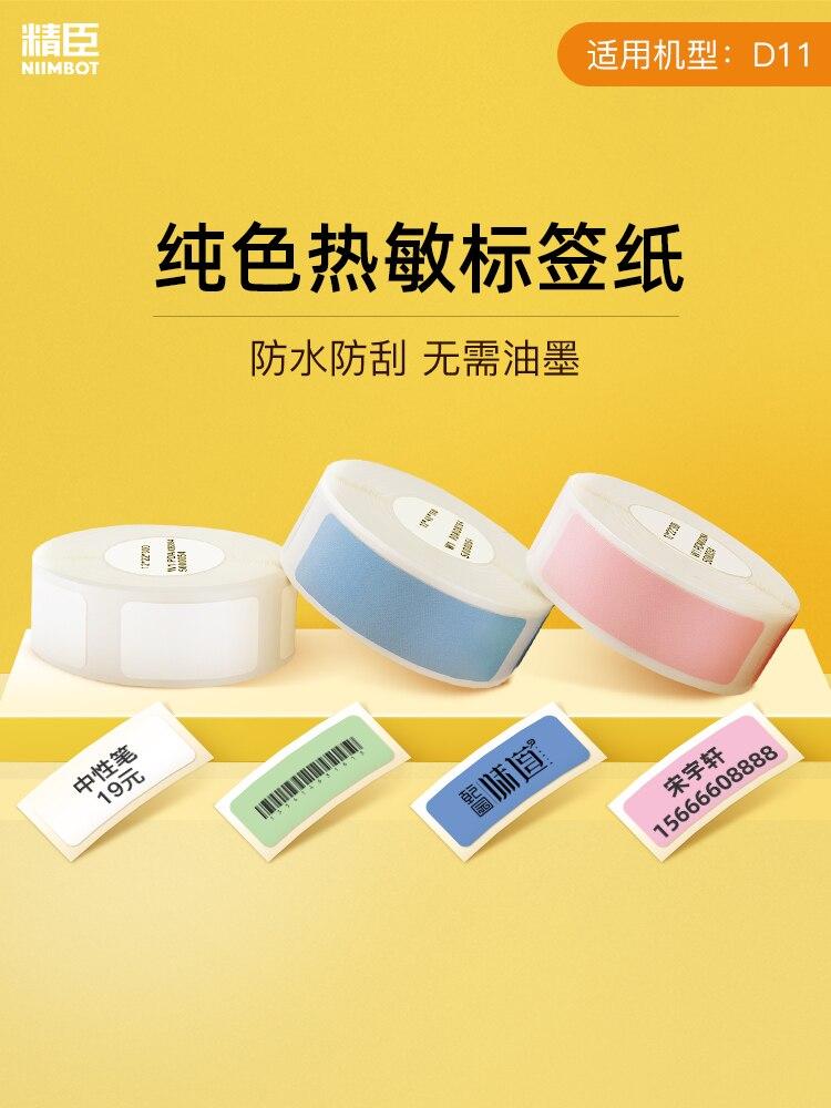 Принтер для этикеток Jingchen D11, Термочувствительная наклейка для этикеток, самоклеящаяся бумага для этикеток, ярлык для супермаркетов