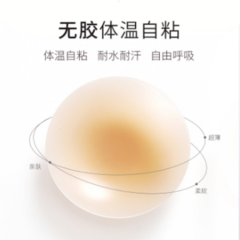 Non adhesive self-adhesive paster body temperature silicone solid paster light proof paster