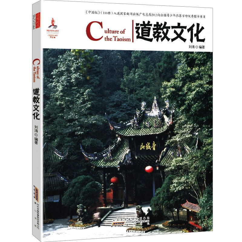 Chinese and English Bilingual Taoism Culture Origin, Development, History, Ancient Religion, Learning, Leisure Reading Materials